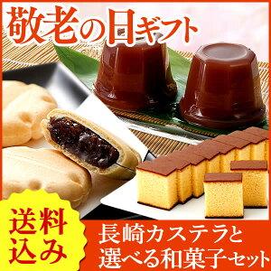 敬老の日 プレゼント ギフト 和菓子 セット 華 スイ...