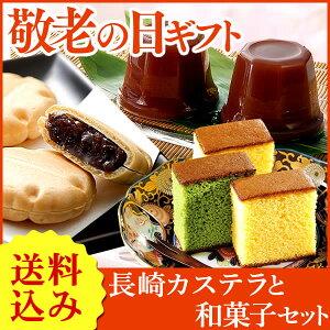 敬老の日 プレゼント ギフト 和菓子 セット 恵 スイ...