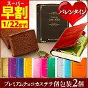 【バレンタイン】【早割】【義理チョコ】ショコラリーブル(個包装2個) VDFN