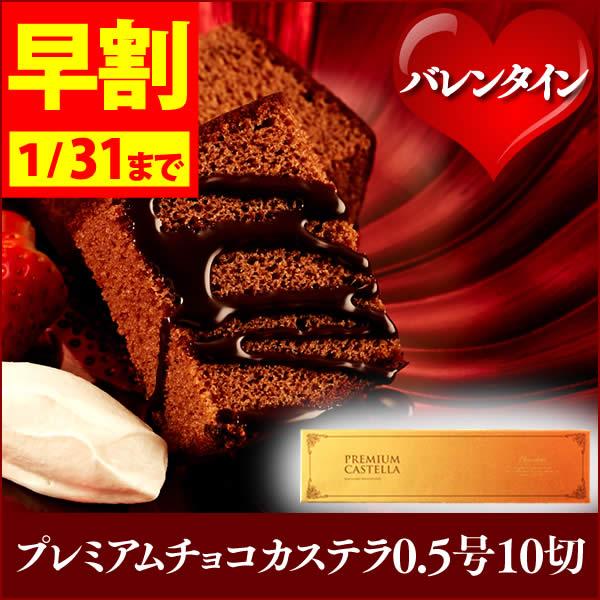 【バレンタイン】【早割】【義理チョコ】プレミアムチョコカステラ0.5号 VDTP