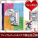 【ポイント10倍】【バレンタイン】【義理チョコ】ドラえもん I'm Doraemon BOOK型 (個包装2個) VDFR