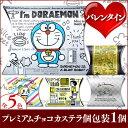 【バレンタイン】【義理チョコ】ドラえもん I'm Doraemon VDXH