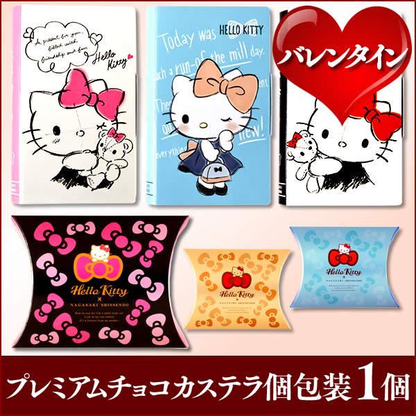 【バレンタイン】【義理チョコ】ハローキティ 個包装 VDAS