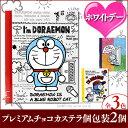 ホワイトデー 子供 ドラえもん I'm Doraemon BOOK型(個包装2個) WDAU 【あす楽】【 お菓子 スイーツ かわいい 会社 義理 大量 プチギ...