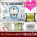 ホワイトデー 子供 ドラえもん I'm Doraemon WDXH 【あす楽】【 お菓子 スイーツ かわいい 会社 義理 大量 プチギフト チョコレート カステ...