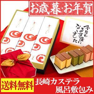 お歳暮 お菓子 長崎カステラ 3本 風呂敷包み 和み ...