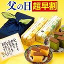 父の日 [食べ物 スイーツ 和菓子 お菓子 プレゼント 父の日ギフト おやつ] 長崎カステラ 詰め合わせ あけぼの [日持ち 内祝い お誕生日…