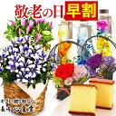 敬老の日 [プレゼント 花 スイーツ りんどう リンドウ 鉢植え 生花 白寿 鉢花 フラワー 送料無料 誕生日プレゼント ギフト セット プリ…