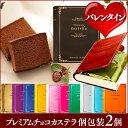 バレンタイン [義理チョコ ホワイトデー お返し 会社] ショコラリーブル [チョコレート 個包装 2個 お菓子 義理 ギフト 大量 会社 職場…