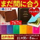 バレンタイン 義理チョコ 会社 ショコラリーブル 8個 [チョコレート バレンタインチョコ 大量 職場 おもしろ 個包装 おすすめ お菓子 …