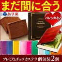 バレンタイン 義理チョコ 会社 ショコラリーブル [チョコレート 個包装 2個 大量 会社 職場 おもしろ バレンタインチョコ おすすめ お…
