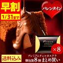 早割 バレンタイン 義理チョコ ゴールドボックス 個包装 8個 [チョコレート 大量 会社 職場 おもしろ バレンタインチョコ おすすめ プ…