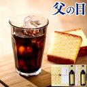【あす楽】父の日ギフト [アイスコーヒー ギフト プレゼント] スペシャルティコーヒー2本 スイーツ セット [コーヒー 無糖 スペシャリ…