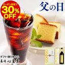 【先着30%OFFクーポン付】【あす楽】父の日 コーヒー ギフト [アイスコーヒー プレゼント まだ間に合う] スペシャルティコーヒー スイ…