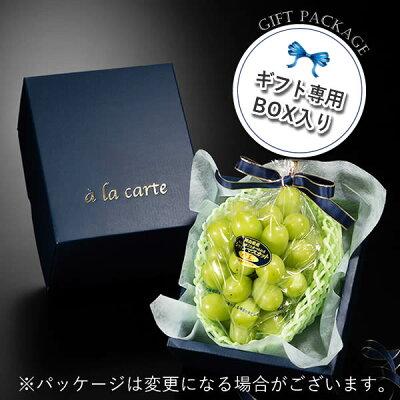 贈答用シャインマスカットギフト化粧箱入り[岡山食べ物グルメプレゼント送料無料フルーツ果物ぶどう葡萄種無し皮ごと食べられるクール便]TO98