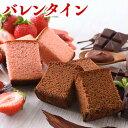 【ポイント5倍】バレンタイン [チョコ 義理チョコ 会社 おすすめ チョコレート ストロベリー] カステラ 0.5号 [ギフト ホワイトデー お…