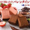 【あす楽】バレンタイン [チョコ 義理チョコ 会社 おすすめ チョコレート ストロベリー] カステラ 0.5号 [ギフト ホワイトデー お返し …