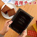 【ポイント5倍】バレンタイン [義理チョコ お菓子 ギフト 会社] ショコラリーブル [チョコレート 個包装 2個 お菓子 義理 ホワイトデー…