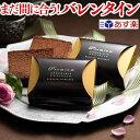 【あす楽】バレンタイン チョコ [義理チョコ プチギフト 大量 2020] ゴールドボックス 個包装 [お配り 義理 会社 職場 ホワイトデー お…