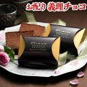 【ポイント5倍】バレンタイン チョコ [義理チョコ プチギフト 大量 2020] ゴールドボックス 個包装 [お配り 義理 会社 職場 ホワイトデ…