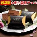 早割 バレンタイン チョコ [義理チョコ プチギフト 大量 2020] ゴールドボックス 個包装 [お配り 義理 会社 職場 おも…