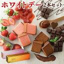 【あす楽】ホワイトデー [お返し お菓子 送料無料 チョコレート チョコ/ストロベリー] カステラ 0.5号 2本[義理チョコ 会社用 2020 お…