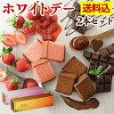 【あす楽】ホワイトデー [お返し お菓子 送料無料 チョコレート チョコ/ストロベリー] カステラ 0.5号 2本[義理チョコ…