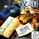 【まだ間に合う】父の日 [ スイーツ 和菓子 プレゼント スイーツギフト 父の日ギフト ギフト 送料無料 詰め合わせ 長崎カステラ 抹茶カ…