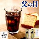 父の日 [ コーヒー ギフト プレゼント ]スペシャルティコーヒー2本 スイーツ セット [ アイスコーヒー 無糖 スペシャリティ 長崎カステ…
