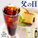 【まだ間に合う】父の日 [ コーヒー ギフト プレゼント ]スペシャルティコーヒー スイーツ セット [ アイスコーヒー 無糖 スペシャリテ…