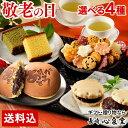 【まだ間に合う】敬老の日 スイーツ [ ギフト プレゼント スイーツセット 和菓子 送料無料 ランキング 食べ物 ギフトセット 誕生日 常…