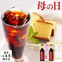 母の日 [ コーヒー ギフト プレゼント ]スペシャルティコーヒー2本 スイーツ セット [ アイスコーヒー 無糖 スペシャリティ 長崎カステ…