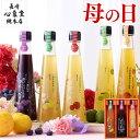 【まだ間に合う】 母の日 飲む酢 選べる 3本 セット [ 飲むお酢 プレゼント 果実酢 健康 ドリンク 送料無料 ヘルシー フード フルーツ …