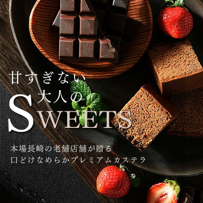 ホワイトデー[お菓子ギフト]チョコレートいちごカステラ0.5号2本セット送料無料[大量会社職場お返しおすすめおしゃれ人気配るプレゼント人気ご褒美ストロベリー]VD44