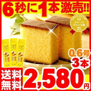 幸せの黄色いカステラ0.6号3本 送料無料 SL hn...