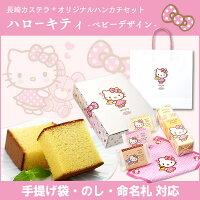 【出産内祝い お菓子 かわいい ギ...