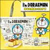 Doraemon x Hello Kitty happy yellow sponge cake 0.6 degree