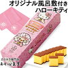 Hello Kitty×omuranchan幸福的黄色的卡斯提拉0.6號