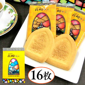 長崎サブレ16枚 バター風味 長崎土産 TO37