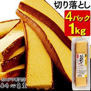 長崎カステラ 切り落とし 4パック 1kg [送料無料 訳あり スイーツ お菓子 お徳用 幸せの黄色いカステラ 焼き菓子 和菓子 ケーキ お取り寄せ 詰め合わせ アウトレット お試し 切れ端 格安 お得