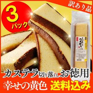 訳あり スイーツ お菓子 長崎カステラ 切り落とし 3...
