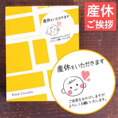 幸せの黄色いカステラ個包装BOXTK21
