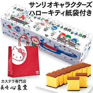ハローキティ サンリオ キャラクターズ なかよしピクニック 幸せの黄色いカステラ 0.6号 [ プチギフト スイーツ お菓子 かわいい ギフト 子供 小学生 ホワイトデー お返し ホワイトデーのお