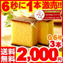 幸せの黄色いカステラ0.6号3本【スイーツ】【デザート】【お菓子】 SLY0603