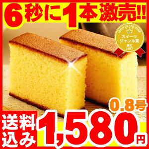 ≪タイムセール≫幸せの黄色いカステラ0.8号 SL h...