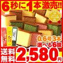 長崎カステラ0.6号3本 選べる6味 送料無料 SL hn500 T600x3