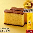 幸せの黄色い カステラ 0.8号 送料無料 [スイーツ 和菓子 お菓子 長崎カステラ プレゼント 焼き菓子 しっとり おすす…
