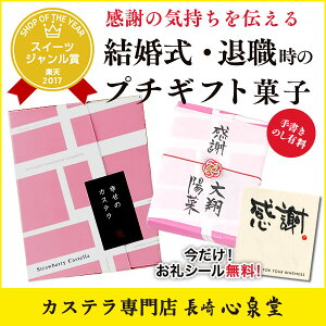 プチギフト 結婚式 お菓子 おしゃれ カステラ 個包装...
