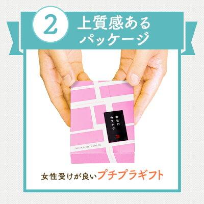 幸せのいちごカステラ個包装BOXTK23