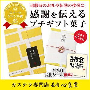 プチギフト お菓子 焼き菓子 カステラ 個包装 [ 退...